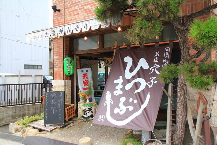 入り口のひつまぶしサインが目印です。  尾道をはじめ広島はあなごの名産地。 広島を訪れたらぜひご賞味くださいね!