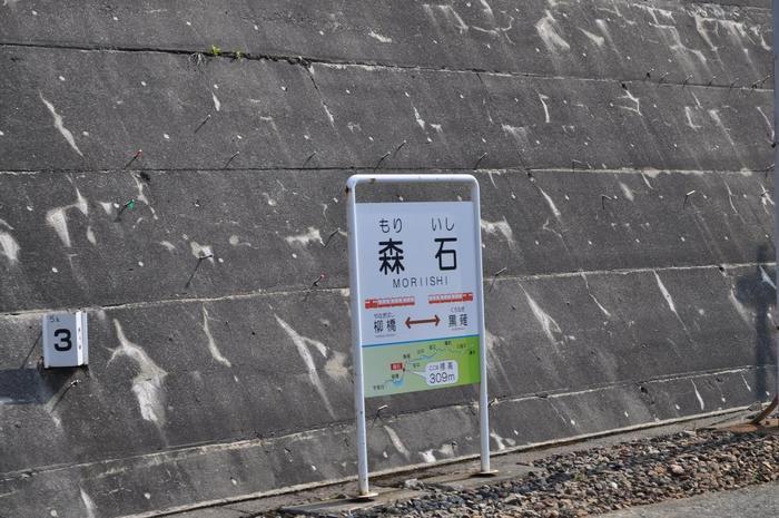森石駅は、富山県黒部市の宇奈月駅と欅平駅を結び、車窓からは黒部川沿いの風光明美な景色が広がる黒部峡谷鉄道本線沿線の鉄道駅です。