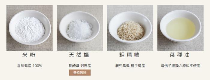 SWEETS AIDでは、お米を基本としたお菓子作りがされています。3大アレルゲンである小麦粉、卵、乳製品を完全に排除し、誰もが安心して食べられるお菓子を目指してしています。 米粉・天然塩・粗精糖・菜種油など植物性の原材料のみを使用しています。