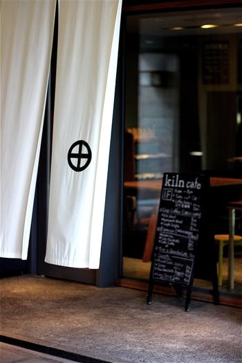 1~2階のレストランカフェ「kiln(キルン)」では、日中はカジュアルなランチメニューを。夜には、こだわりの食材を使用したディナーやお酒が楽しめます。