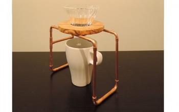 銅でできたドリッパースタンドはカップを下に置いてドリップできるのでとっても便利、かつスタイリッシュ。木と銅のコラボレーションがとても優しい印象を与えてくれます。