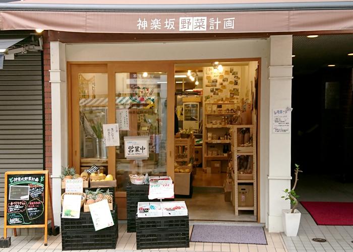 """農家から直接仕入れる産地直送の野菜が並ぶのが、東京・神楽坂駅の近くにある『神楽坂野菜計画』。""""生産者の顔が見える""""安心で安全な野菜が、全国各地から届きます。"""