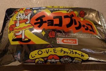 こちらも北海道限定パッケージ。銀色の袋といえば「チョコブリッコ」です。 チョコレートでコーティングされた菓子パンです。 ココア風味のスポンジがクリームをサンドしています。