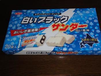 皆様も馴染みがある「ブラックサンダー」北海道ではこのように販売されています。「白いブラックサンダー」
