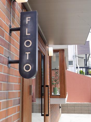 """お店は小田急線参宮橋駅にほど近い場所にあり、京王新線初台駅からもアクセスしやすい住宅街にあります。""""FLOTO""""のおしゃれな看板が目印の、シックで落ち着いた外観が印象的なカフェです。"""