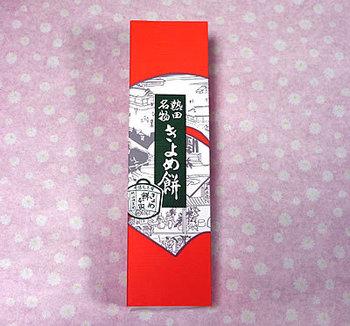 熱田神宮に訪れたらお土産に持ち帰りたいのが「きよめ餅」。古くから熱田神宮の参拝客から親しまれてきたお土産です。