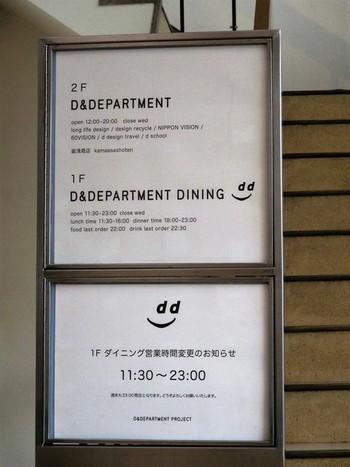 「D&DEPARTMENT DINING」は、九品仏駅から徒歩6分、環状八号線沿いの古いマンション1階にある「D&DEPARTMEN」のカフェ・レストランです。食材にもいろいろ拘っています。  2階にある「D&DEPARTMEN」は2000年11月にオープンした人気雑貨店の1号店。60年前から作られている鍋、50年前から同じ形の醤油差しなど、長く愛される生活用品を揃えている。シンプルで飽きが来ず、使い勝手が考え抜かれたものばかりです。デザイナーのナガオカケンメイは、「長く使えるいいもの」の良さを伝えることで、消費者の意識改革を目指しているそう。