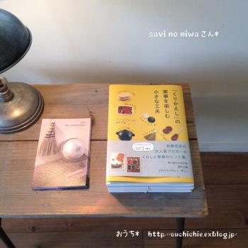 一冊目の著書は、『「くりかえし」の家事を楽しむ小さな工夫』です。日々の生活の中での気付きや、千恵さんの心構えが素敵な写真とともに紹介されています。