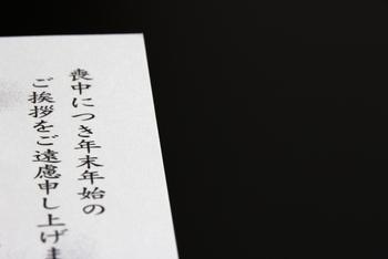 「喪中欠礼」とは、「身内に不幸があったため、新年のお祝いの挨拶をしない失礼を了承してもらう」ために送られるもの。