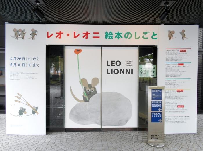 名作「スイミー」や「フレデリック」で世界的に知られる絵本作家・イラストレーターのレオ=レオニ。ベストセラー絵本の数々を世に送り出し、日本では国語の教科書にも登場するのでおなじみですね。