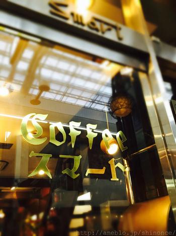 1932(昭和7)年創業の老舗喫茶店「スマート珈琲店」は、創業当時から変わらぬ自家焙煎オリジナル珈琲豆が自慢です。お店のロゴの入った缶入りのコーヒー豆や、オリジナルのカップ&ソーサーも販売しています 1階は喫茶店として営業し、重みがあるしっかりとした味わいのコーヒーをはじめ、タマゴサンドウィッチやフレンチトースト、ミルクセーキなどメニューも豊富です。