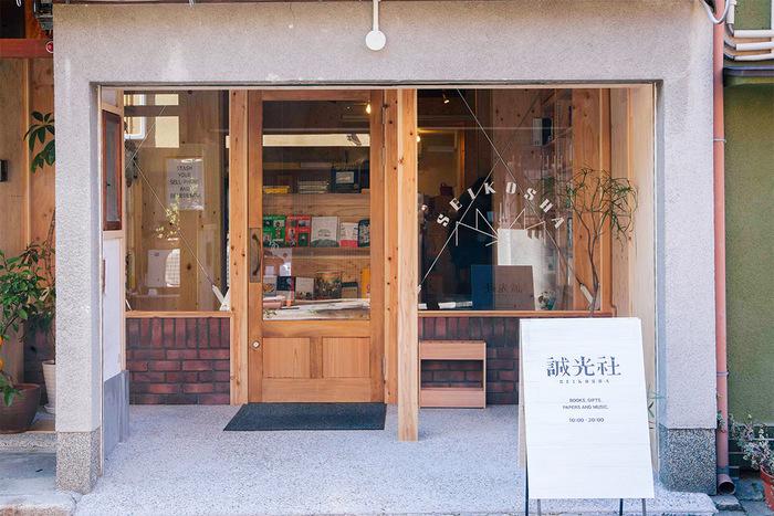 """町屋を改装してつくられた『誠光社(せいこうしゃ)』は、明るくも凛とした佇まい。  先ほどご紹介した「恵文社一乗寺店」の元店長・堀部篤史さんが、全国チェーンの「大型書店」ではなくとも、個人が書店を開けるような""""これからの書店のあり方""""を考え、体現させるべく作った「街の書店」です。"""