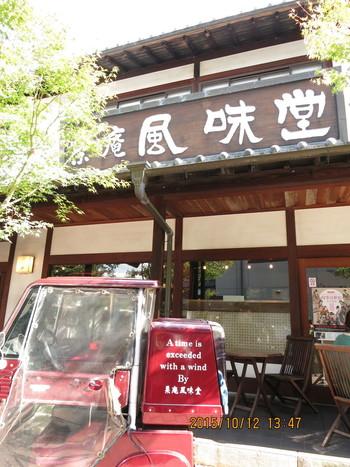 北斎館の裏にある「栗庵 風味堂」は、1864年創業の老舗栗菓子店。栗の形をかたどった可愛い栗落雁や栗あん饅頭、栗鹿の子などが揃っています。