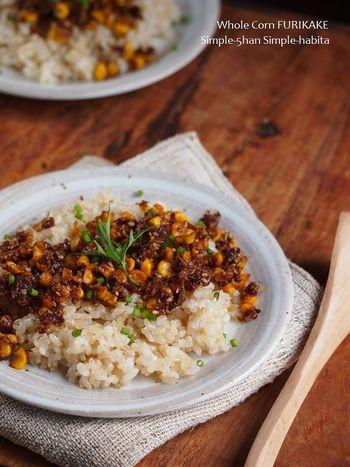 チャーハンの具材としても◎とうもろこしとかつお節で作る、しっとりとした味わいのふりかけレシピ。おにぎりの具材として使えば、いつもと違った食感を楽しむことができます。