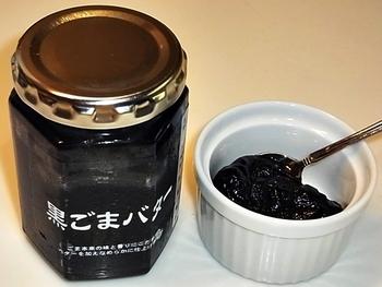 長野県名産のくるみを使用したペーストにピーナッツペーストを練りこんだ、パンにピッタリの「クルミバター」や、濃厚な甘みがヘルシーな「黒ゴマバター」など、クリーミー系も要チェック。