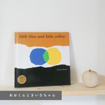 「あおくんときいろちゃん」1959年(日本語版は1967年:至光社) レオ=レオニのデビュー作となったこちらの絵本はレオニが孫のために描いた絵本です。 あおくんときいろちゃんは親友同士。ある日ハグをしたらみどりになってしまって・・・色だけの紙面から、賑やかな声が聞こえてくるよう。シンプルな形、シンプルないろが奏でるシンプルなストーリーは、愛とは何か?という哲学を教えてくれます。  ※筆者撮影