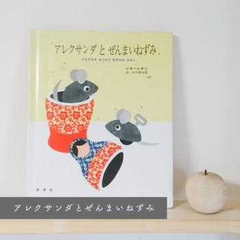 「アレクサンダとぜんまいねずみ」1969年発行(日本語版は1975年:好学社) 国語の教科書で読んで夢中になったという人もいるのでは?「フレデリック」に続く、ねずみが主人公の絵本で、家に住み着いたねずみと、その家の子供のおもちゃであるぜんまいねずみのウィリーの友情を描きます。人間に追われながらたくましく生きるアレクサンダと、人に可愛がられて過ごすウィリー。立場の違う2匹の友情と、その結末に優しい気持ちになれます。 デコレーションペーパーや新聞紙のようなおしゃれなコラージュも必見です。  ※筆者撮影