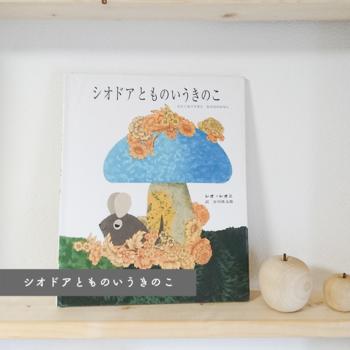 「シオドアとものいうきのこ」1971年発行(日本語版は2011年:好学社) これまでご紹介してきた本が、勇気や知恵、想像力や優しさに溢れた「良い子の絵本」だとすれば、この本は反面教師の本と言えるかもしれません。怖がりやで逃げ足の速いねずみ・シオドアは実は仲間にバカにされていました。ある日偶然「ものいうきのこ」に会ったシオドアは、一計を案じるのですが・・・。  ※筆者撮影