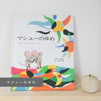 「マシューのゆめ」1991年(日本語版は1992年:好学社) 貧しい家庭に生まれたねずみのマシューは、将来何になりたいのかはわからないけれど、「世界を見たい」と思っていました。 ある日クラスで行った美術館で、様々な絵を見るうちに、「ここには世界がまるごとある」と感じます。それからマシューが描き始めた絵とは・・・。  絵を描くという仕事の醍醐味、楽しさ、やりがいが伝わる作品。幼少期、レオニはコレクターの叔父の影響でピカソやクレーの作品に身近に触れていたそうです。この絵本の作中の美術館でも、セザンヌやピカソ、スーラ、クレーなどを連想させる作品が並びます。  ※筆者撮影