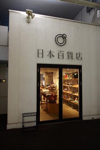 日本全国の職人さんの作った品物や食品が並べられているので、見て歩くだけでも楽しい日本百貨店。思わず欲しくなるものと出会える、魅力に溢れたお店です。