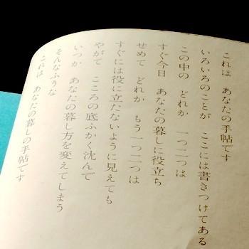 これは花森さんが創刊号に寄せた一文です。大橋鎭子さんはこの一文を<暮しの手帖宣言>と呼び、現在も創刊当時と変わらず掲載されています。「これはあなたの手帖です」の言葉から、一人一人が日々の暮らしを大切にして欲しい、という読者への思いが伝わってきます。