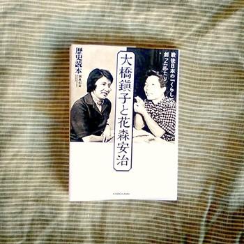 「とと姉ちゃん」の物語と同じく、大橋さんと花森さんの出会いによって雑誌『美しい暮しの手帖』は生まれました。初代編集長として、雑誌作り全般を手掛けていた花森安治さん。彼の斬新なアイディアと持ち前の行動力は、戦後の日本で『美しい暮しの手帖』の人気を不動のものにしました。 今回はカリスマ編集者としても知られる、花森安治さんについてご紹介します。まずは、雑誌創刊に至るまでの軌跡をたどっていきましょう。