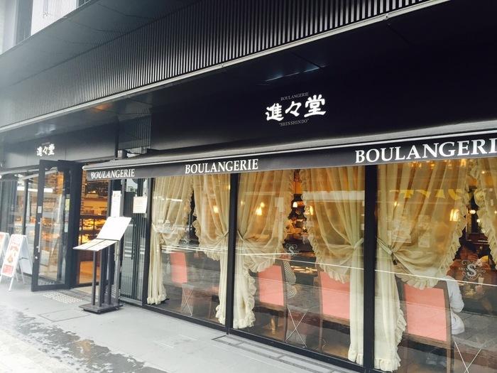三条駅から徒歩5分程にある京都の有名ベーカリー「進々堂」。ロイヤルパークホテルザ京都の1階に三条河原町店があります。