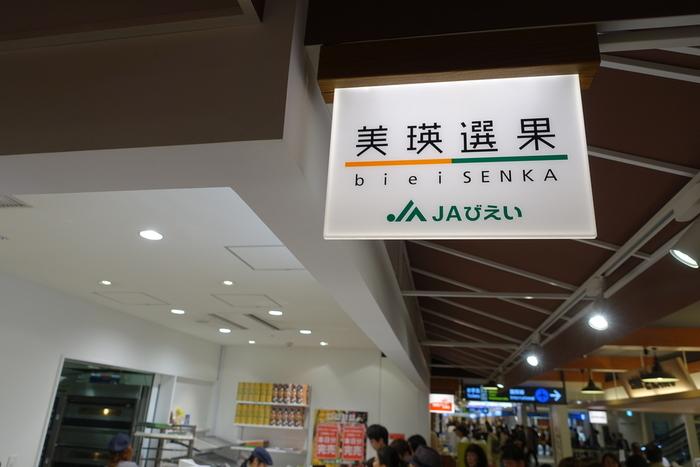 北海道のちょうど真ん中あたり、ラベンダーでも有名な美瑛町(びえいちょう)の農産物や美瑛ならではのスイーツを購入できるのが『美瑛選果』です。