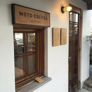 北浜駅から地上に出てすぐのところにある「「moto coffee」は、角地にある3階建てのほぼ三角柱。地下1階は6席、1階(川床)は12席、2階は8席、3階は洋服屋さんです。 1階の店内に入ってすぐ注文します。2階席に行く場合は、一度外に出て別のドアを開けて階段で2階へ。混んでいる場合は、テイクアウトもできるので、中之島公園でお茶するのも◎