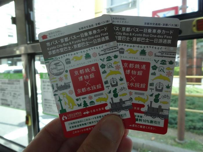 【京都市内の観光をするのなら「市バス・京都バス一日乗車券カード」を購入するのがお得で便利。大人500円で市内の大部分が乗り放題。主要観光名所を示したマップ付きなので、一枚あると重宝します。売り場などの詳細については、以下のサイトで確認のこと。】