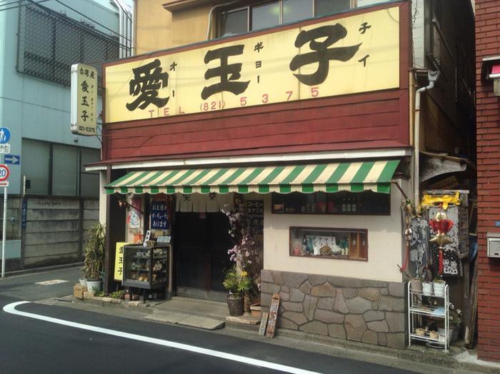 昭和9年(1934年)創業、上野桜木の愛玉子専門店。最寄り駅はJRの上野駅、日暮里駅、鶯谷駅、東京メトロ千代田線の根津駅で、東京芸大のそばにあります。黄色い看板が目印です。