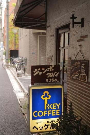 1971年創業のレトロな雰囲気が素敵な「ヘッケルン」は虎ノ門駅から徒歩5分です。 マスターがサイフォンで淹れるコーヒーは、苦み・酸味ともに感じられるしっかりとした味。プリンとカラメルの甘さと程よくバランスを取ってくれるので、「コーヒー・プリン セット」がおすすめです。