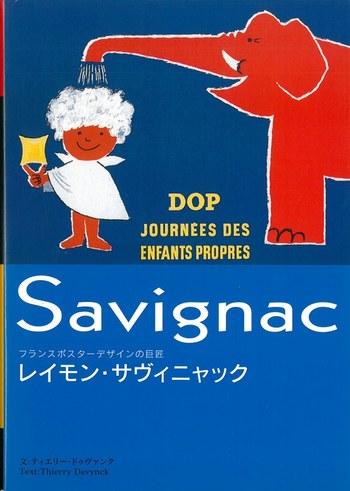 ポスターデザインで有名な、フランスのレイモン・サヴィニャックの伝記です。ポップな色彩とユーモアあふれるかわいらしい絵が特徴で、眺めていると笑顔になれそうです。
