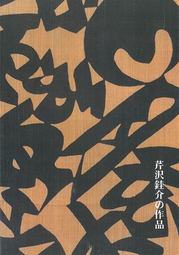 2010年に開催された、染色工芸家である芹沢銈介の作品を集めた展示会の図録。人間国宝でもある芹沢銈介の作品は屏風やのれん、着物など多岐にわたります。