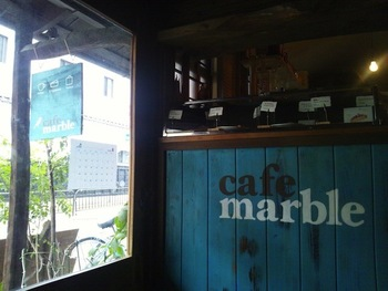 まずはデザイン事務所が経営されているcafe marble。 坪庭がある素敵な空間です。