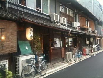 パンケーキブームに伴い、京都特集でよく名前を見かけるようになった雨林舎さんです。 店先に吊るされた提灯が良い感じ。