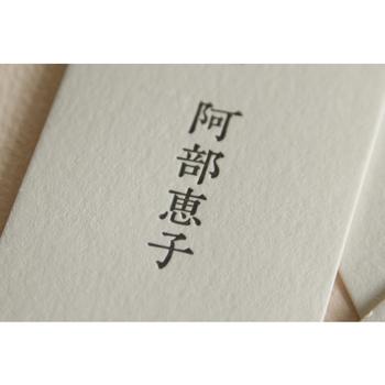 縦書きの名刺。名前をあえて大きめに書いてあります。文字を大きめにすることで印象に残りやすく、早く名前を覚えてもらえるかも。