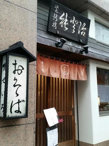 創業を幕末まで遡る老舗「能登治(のとじ)」。和の風情漂う、こざっぱりとした店構えです。