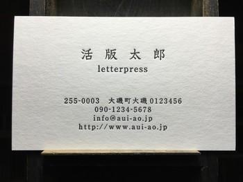 こちらは横書きの名刺。シンプルだからこそ、活版印刷の凸凹の風合いが引き立ちます。