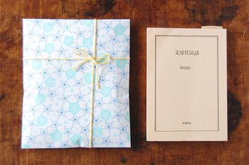 文庫本にぴったりのサイズ。本好きのお友達へ本のプレゼントや、本の貸し借りをするときにこんなかわいい袋を使えばきっと喜ばれますね。