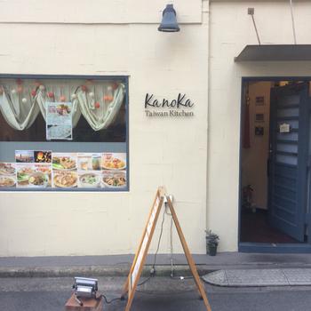駒込駅からすぐの「台湾キッチンかのか」。洒落たイタリア料理店?と思いきや、台湾人のご夫婦2人が営まれている台湾家庭料理のお店。女性1人でも入っていきやすい雰囲気も魅力です。
