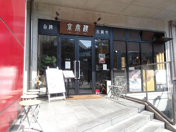 台湾では行列ができる小籠包の名店が幾つかありますが、こちらのお店もその一つ。熟練の職人が作る繊細な点心はもちろん、各種一品料理も上品で洗練された味わい。清潔感あるおしゃれな店内はゆったりとしていて、のんびりリラックスして食事を楽しむことができます。
