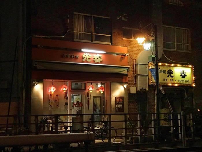 今年創業40周年を迎える池ノ上にある老舗台湾料理店、「光春」。台湾料理らしいヘルシーでやさしいおいしさをモットーに、料理長が素材から拘った特別なお料理を提供してくれます。昔からの根強いファンも多く、特別な日に訪れる人も多いのだとか。台湾料理を存分に楽しみたいなら、一度は行ってみたいお店です。