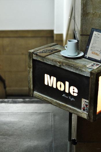 地下1階にある喫茶店「Mole & hosoi coffees (モールアンドホソイコーヒーズ)」は、このビルの雰囲気にしっかり溶け込みつつも独特な味をもったお店。9席のカウンターのみの小さな店内は、秘密の隠れ家のような特別感も漂っています。
