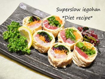 野菜たっぷりでヘルシーな印象の生春巻きですが、皮のライスペーパーはお米でできています。 糖質を気にする方は、ぜひ皮を湯葉に変えてみてください。