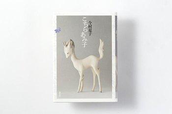 今村夏子『こちらあみ子』 (筑摩書房、2011年)