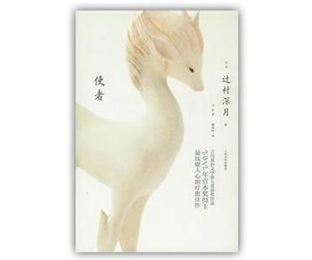 辻村深月『使者(ツナグ)』中国語版 (北京・人民文学出版社、2011年)