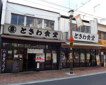嬉しくなるような、この昭和の雰囲気ただようレトロな外観にまずノックアウト。おまけに美味しいときたら、行かずにはいられません。