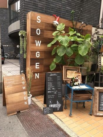 北白川で大人気のそうげんカフェの新店舗「ソウゲン」は、2016年5月オープンしました。ブロカント(古道具)の家具や雑貨と植物を扱うショップの中に入っていくと、奥がカフェバーになっています。