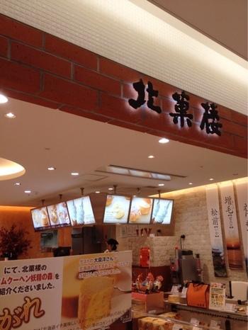 バームクーヘン「妖精の森」や北海道らしい素材を使った「おかき」などで有名な『北菓楼(きたかろう)』。新千歳空港にも店舗があり、お土産にスイーツを購入することができます。